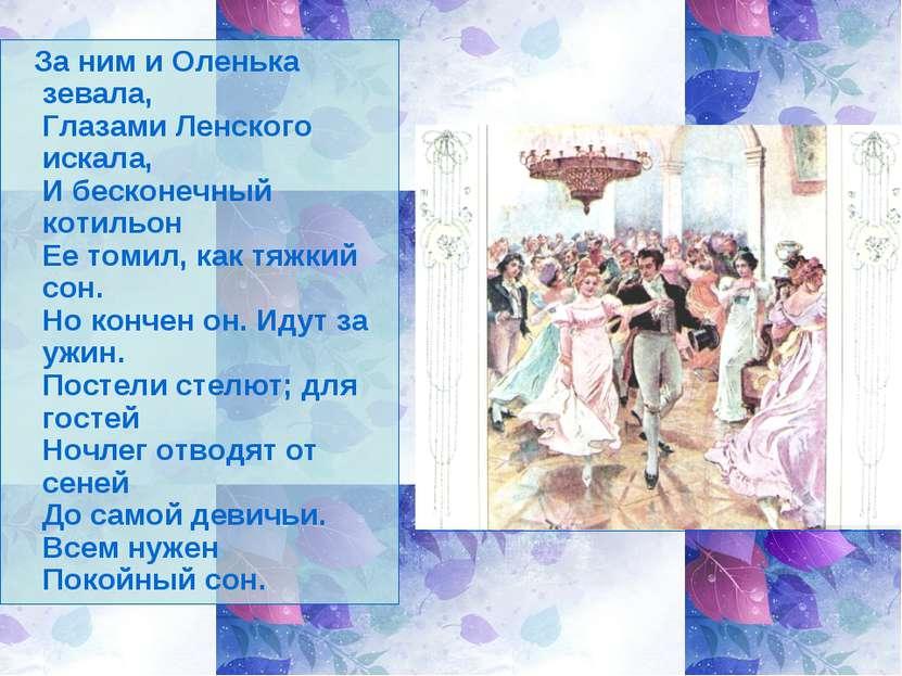 За ним и Оленька зевала, Глазами Ленского искала, И бесконечный котильон Ее т...
