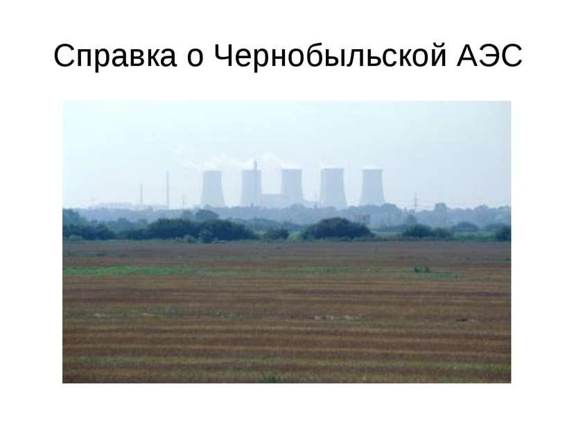 Справка о Чернобыльской АЭС