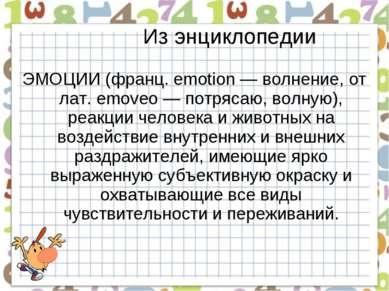 Из энциклопедии ЭМОЦИИ (франц. emotion — волнение, от лат. emoveo — потрясаю,...