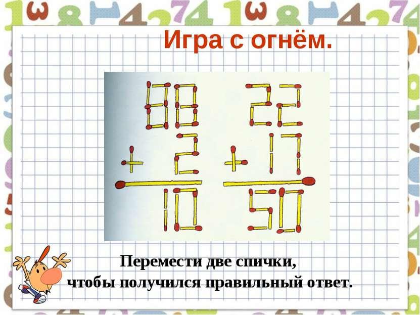 Игра с огнём. Перемести две спички, чтобы получился правильный ответ.