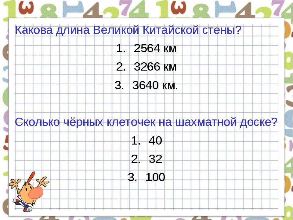 Какова длина Великой Китайской стены? 2564 км 3266 км 3640 км. Сколько чёрных...