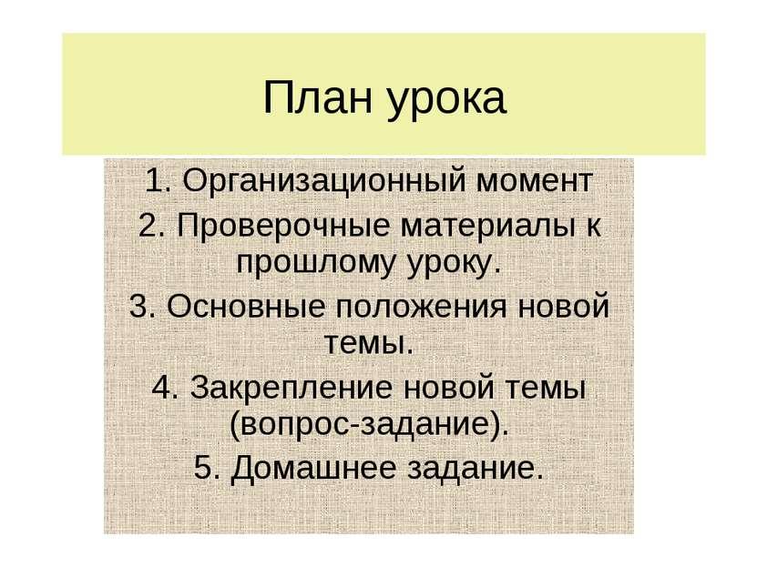 План урока 1. Организационный момент 2. Проверочные материалы к прошлому урок...