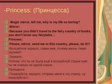 -Princess: (Принцесса) - Magic mirror, tell me, why is my life so boring? -Mi...