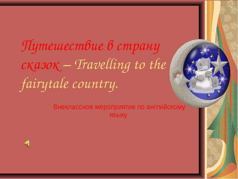Путешествие в страну сказок – Travelling to the fairytale country. Внеклассно...