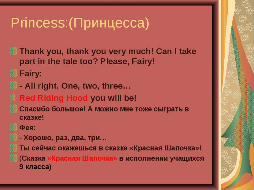 Princess:(Принцесса) Thank you, thank you very much! Can I take part in the t...