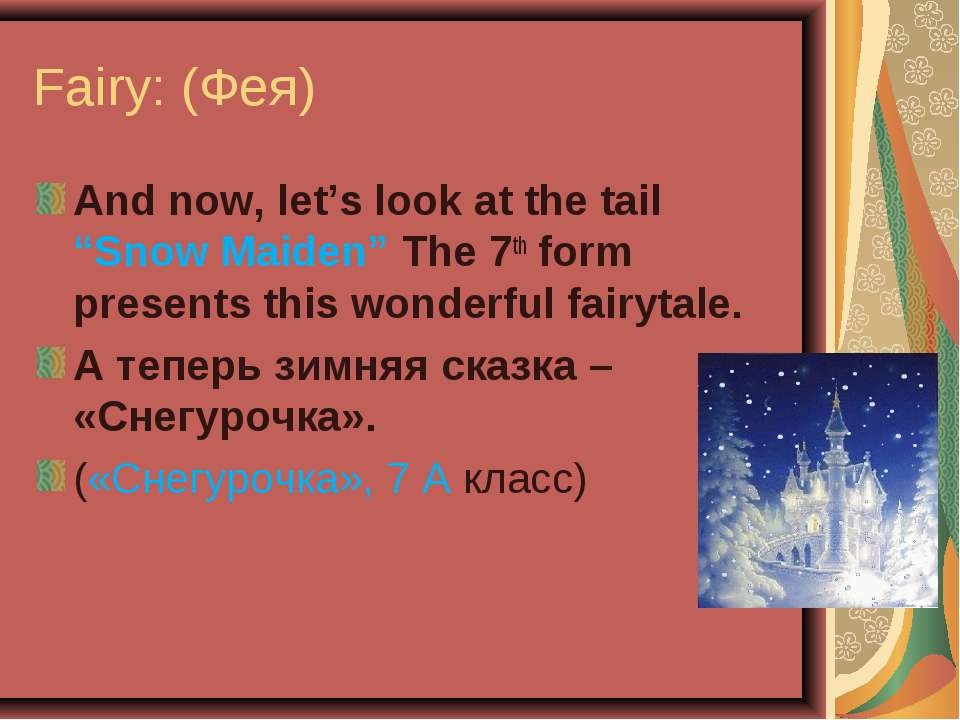 "Fairy: (Фея) And now, let's look at the tail ""Snow Maiden"" The 7th form prese..."