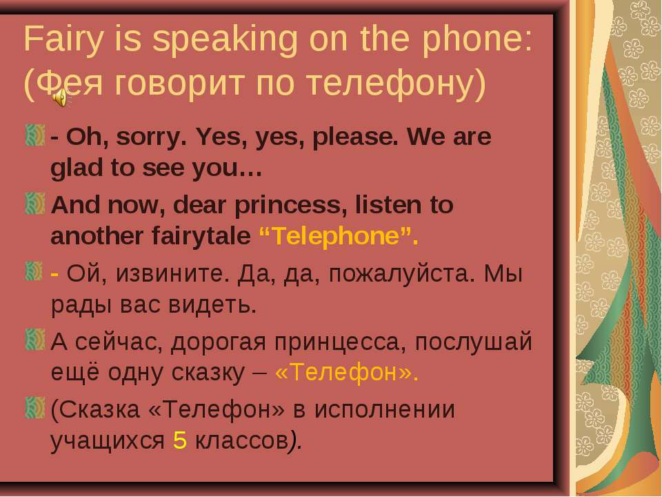 Fairy is speaking on the phone: (Фея говорит по телефону) - Oh, sorry. Yes, y...