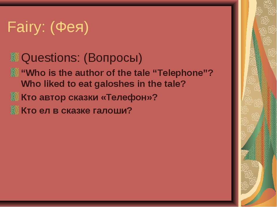 "Fairy: (Фея) Questions: (Вопросы) ""Who is the author of the tale ""Telephone""?..."
