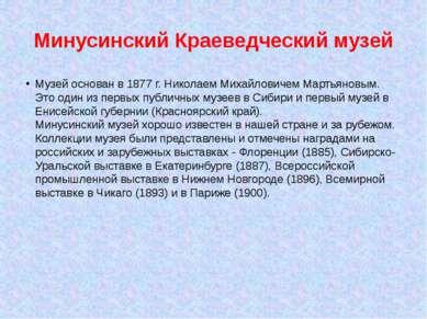 Минусинский Краеведческий музей Музей основан в 1877 г. Николаем Михайловичем...