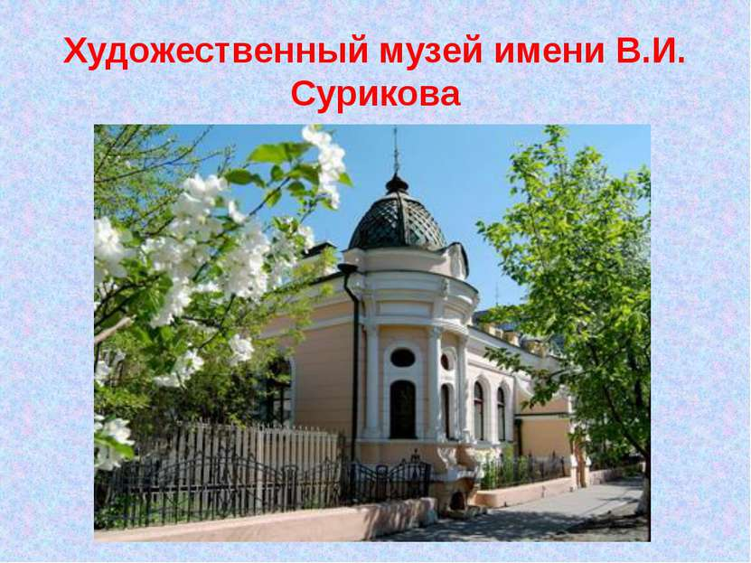 Художественный музей имени В.И. Сурикова