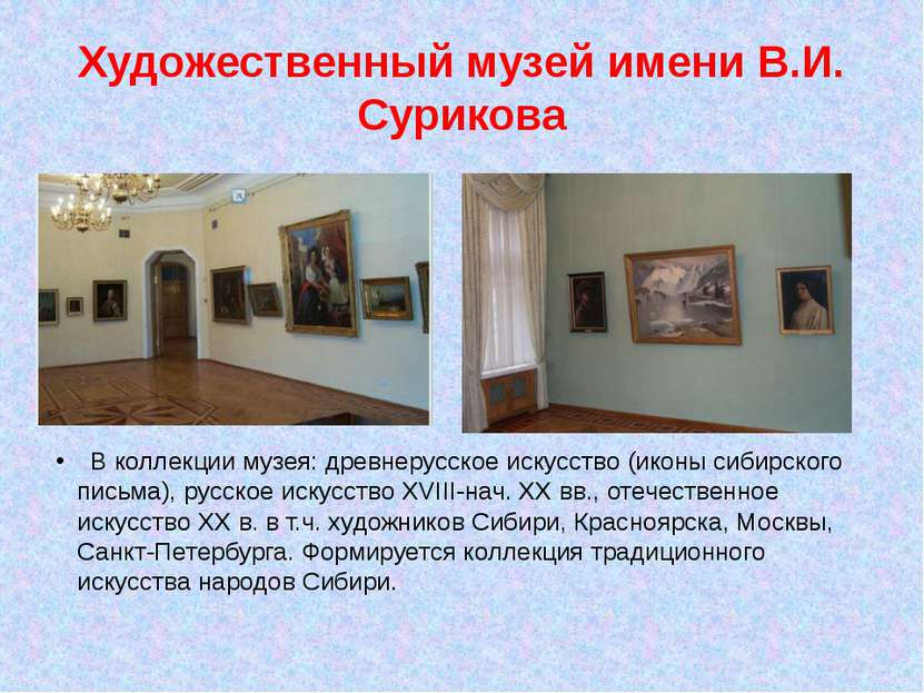 Художественный музей имени В.И. Сурикова  В коллекции музея: древнерусское и...