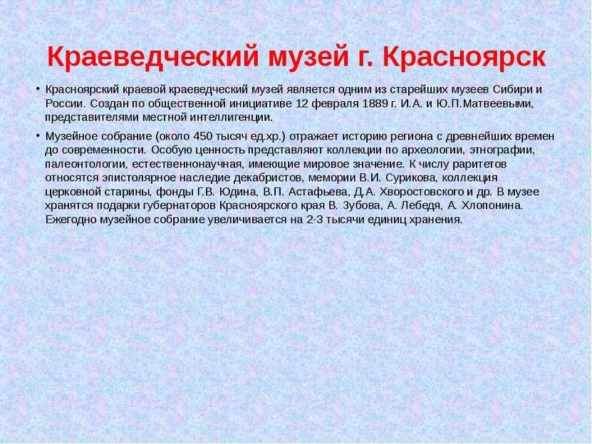 Краеведческий музей г. Красноярск Красноярский краевой краеведческий музей яв...