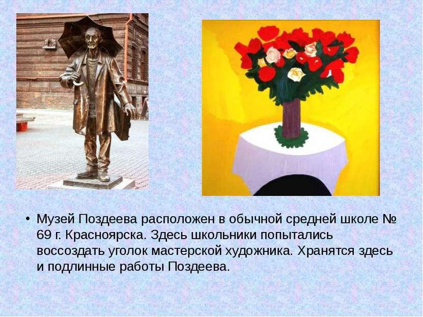 Музей Поздеева расположен в обычной средней школе № 69 г. Красноярска. Здесь ...