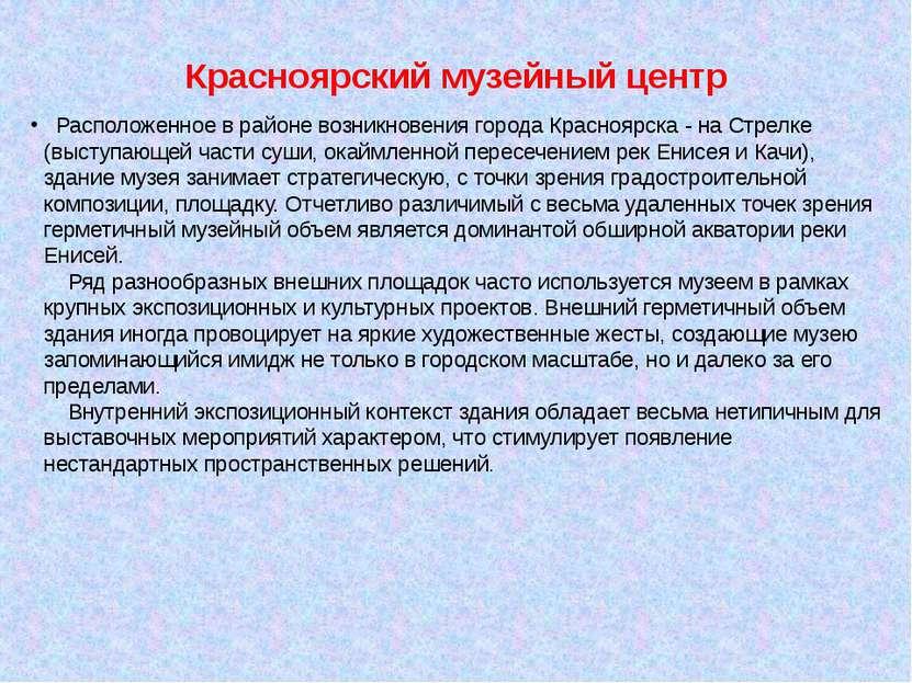 Красноярский музейный центр  Расположенное в районе возникновения города Кра...