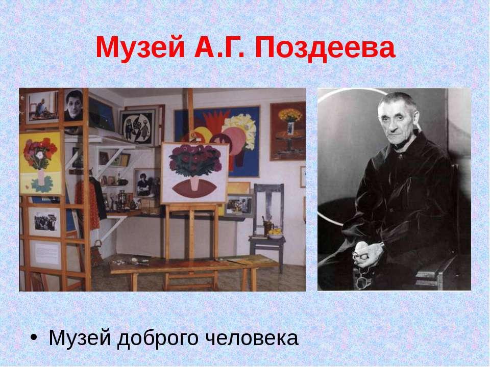 Музей А.Г. Поздеева Музей доброго человека