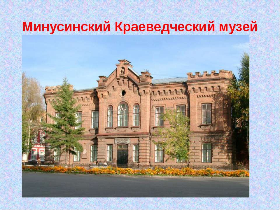 Минусинский Краеведческий музей