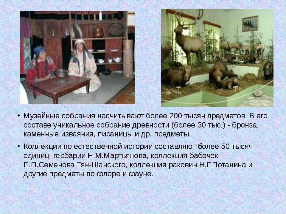Музейные собрания насчитывают более 200 тысяч предметов. В его составе уникал...