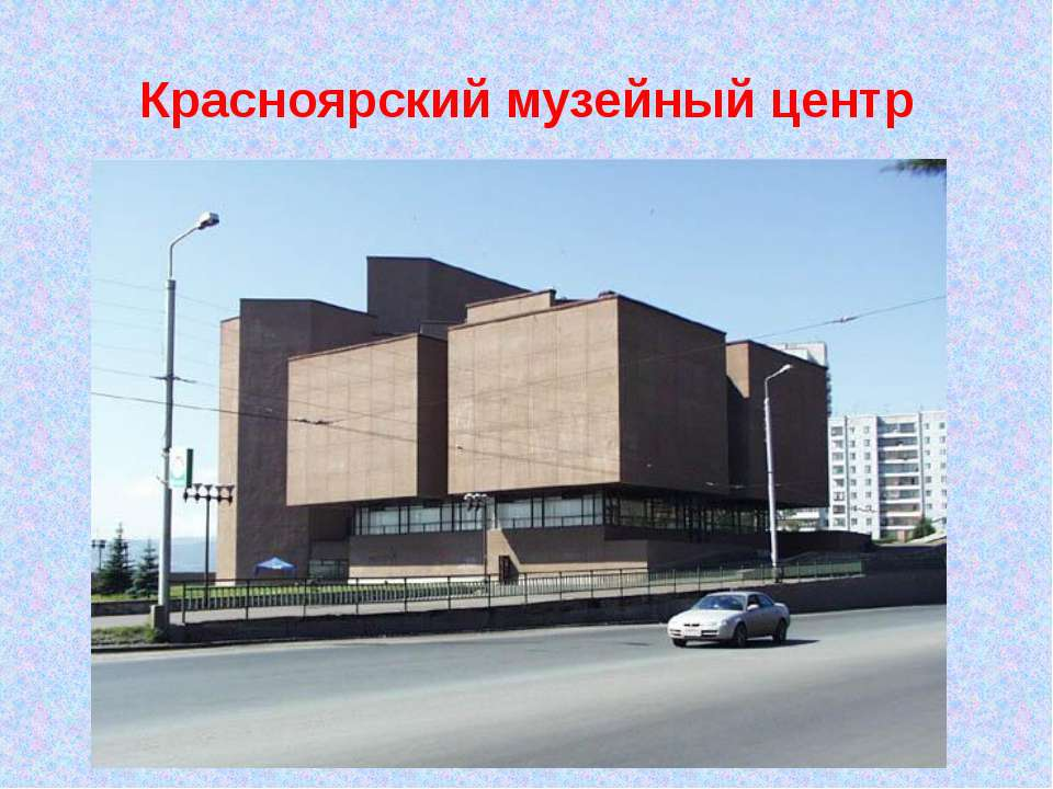 Красноярский музейный центр