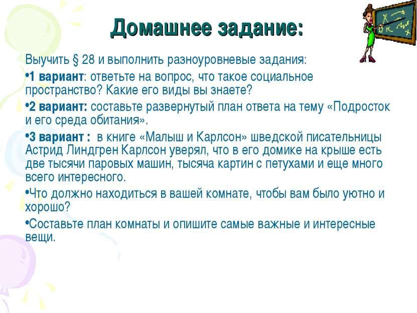 Домашнее задание: Выучить § 28 и выполнить разноуровневые задания: 1 вариант:...
