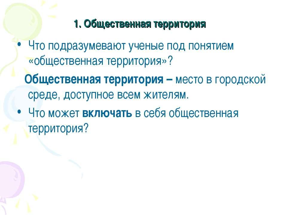 1. Общественная территория Что подразумевают ученые под понятием «общественна...