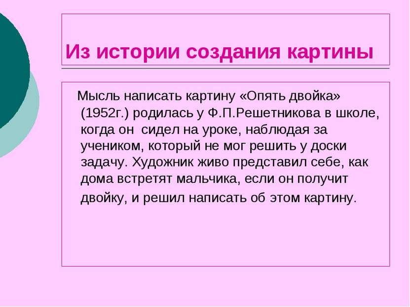 Из истории создания картины Мысль написать картину «Опять двойка» (1952г.) ро...