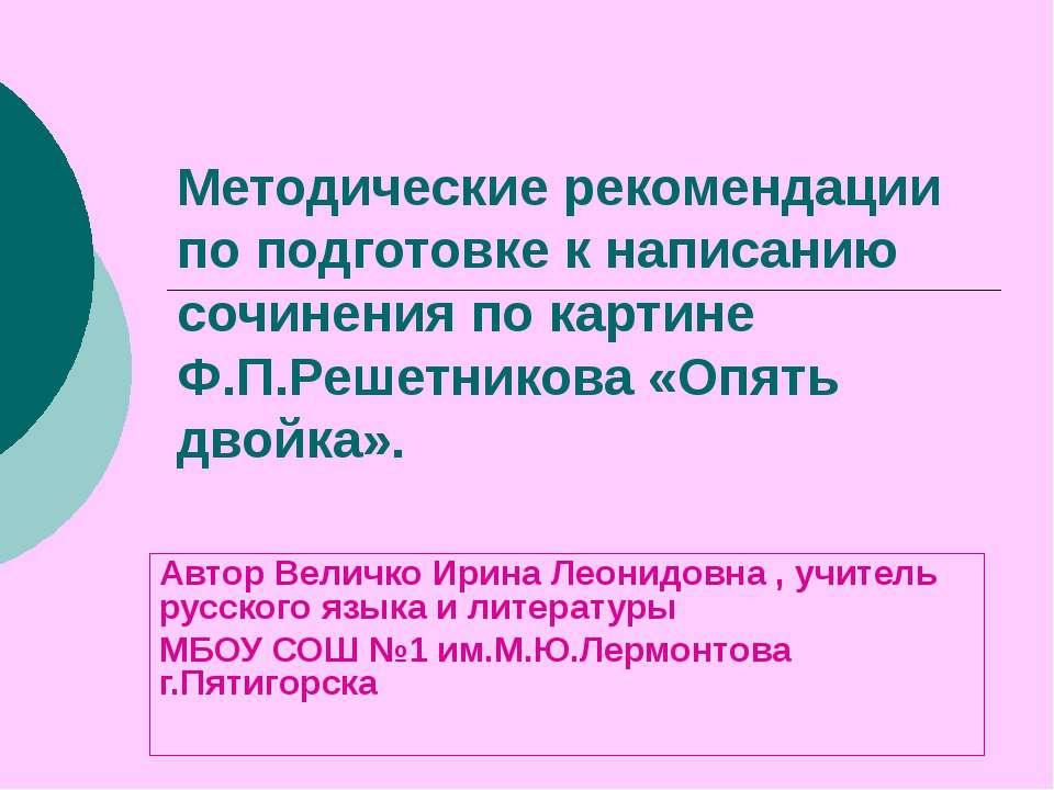 Методические рекомендации по подготовке к написанию сочинения по картине Ф.П....