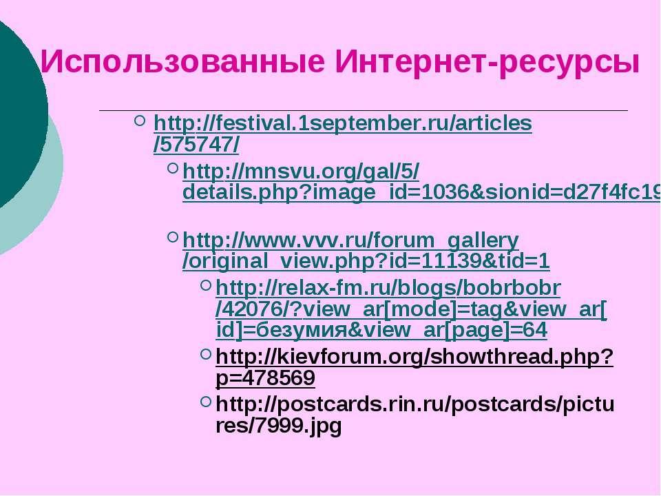 Использованные Интернет-ресурсы http://festival.1september.ru/articles/575747...