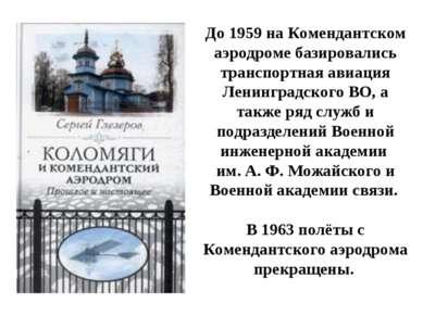 До 1959 на Комендантском аэродроме базировались транспортная авиация Ленингра...