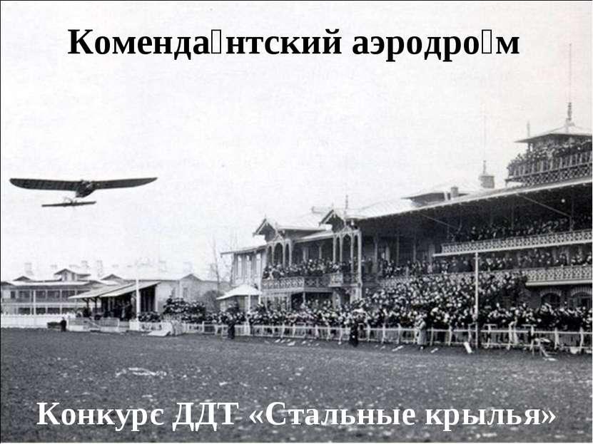 Коменда нтский аэродро м Конкурс ДДТ «Стальные крылья»