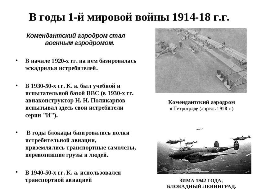 В годы 1-й мировой войны 1914-18 г.г. Комендантский аэродром стал военным аэр...