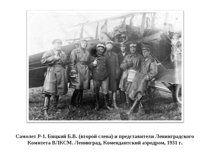 Самолет Р-1. Бицкий Б.В. (второй слева) и представители Ленинградского Комите...