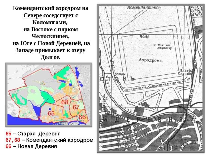 Комендантский аэродром на Севере соседствует с Коломягами, на Востоке с парко...