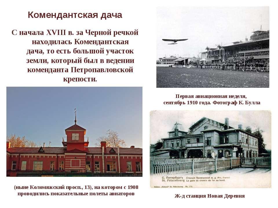 Комендантская дача С начала ХVIII в. за Черной речкой находилась Комендантска...