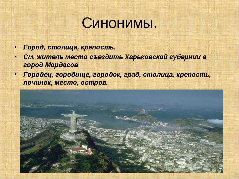 Синонимы. Город, столица, крепость. См. житель место съездить Харьковской губ...