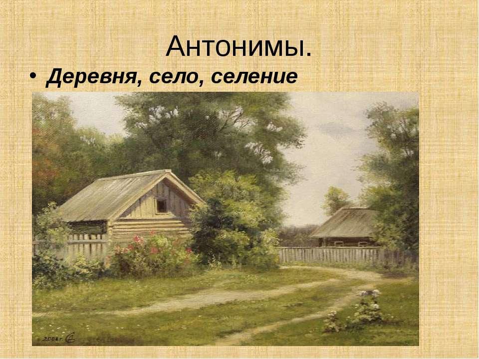 Антонимы. Деревня, село, селение