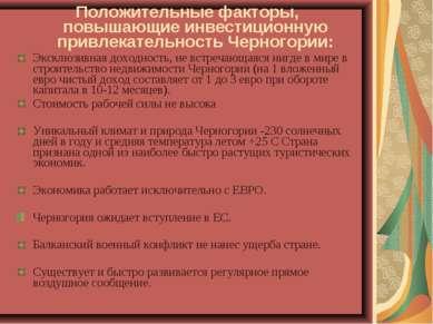 Положительные факторы, повышающие инвестиционную привлекательность Черногории...
