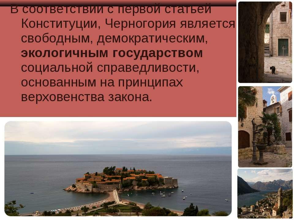 В соответствии с первой статьей Конституции, Черногория является свободным, д...