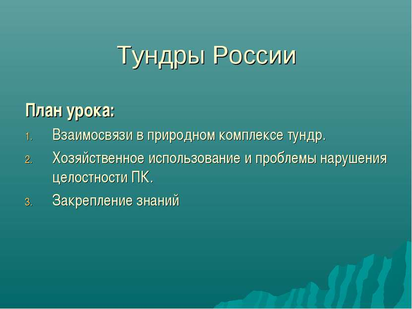Тундры России План урока: Взаимосвязи в природном комплексе тундр. Хозяйствен...