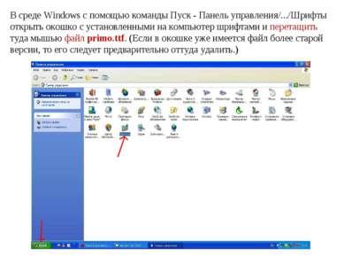 В среде Windows с помощью команды Пуск - Панель управления/.../Шрифты открыть...