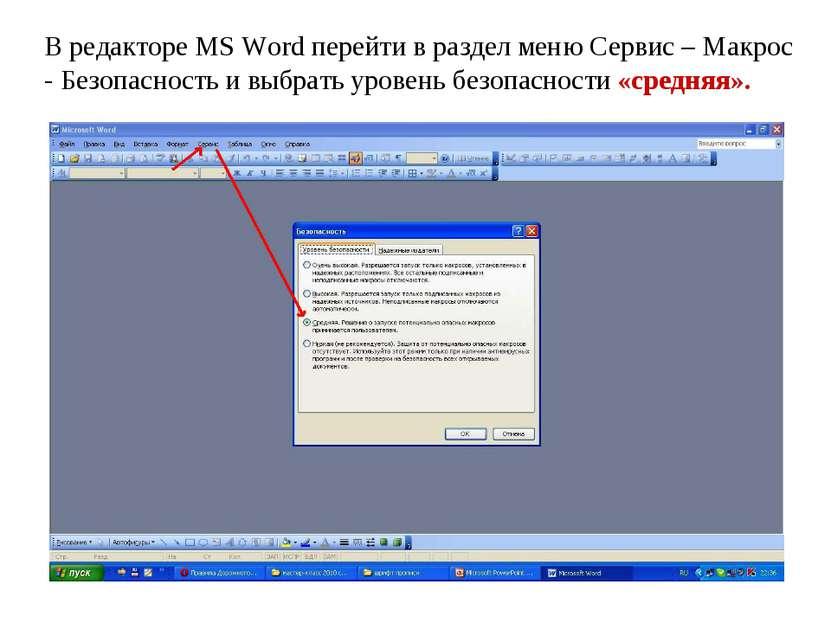 В редакторе MS Word перейти в раздел меню Сервис – Макрос - Безопасность и вы...
