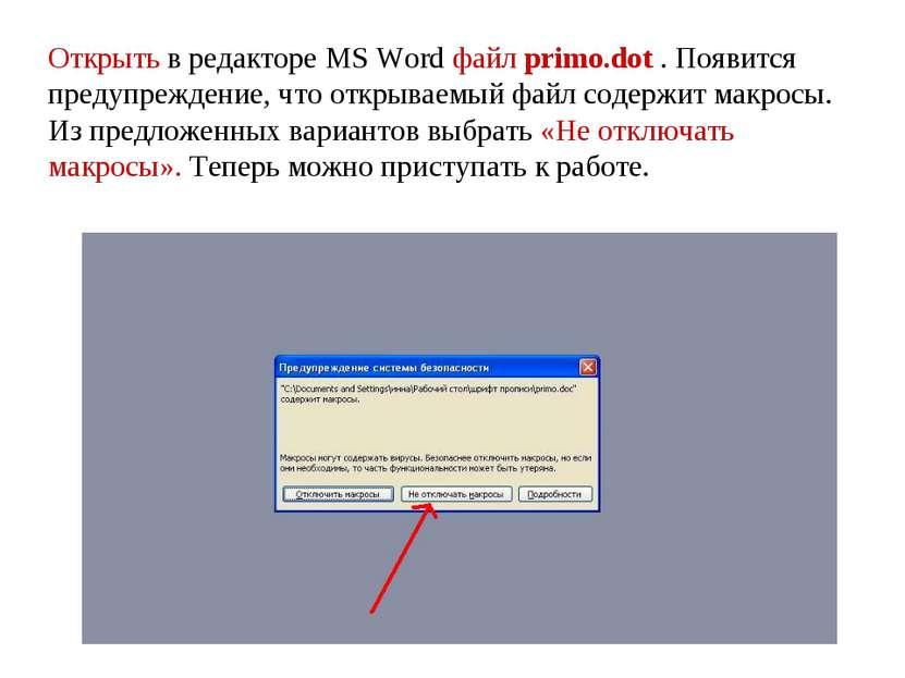 Открыть в редакторе MS Word файл primo.dot . Появится предупреждение, что отк...