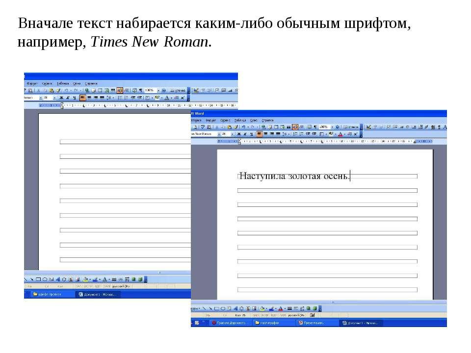 Вначале текст набирается каким-либо обычным шрифтом, например, Times New Roman.