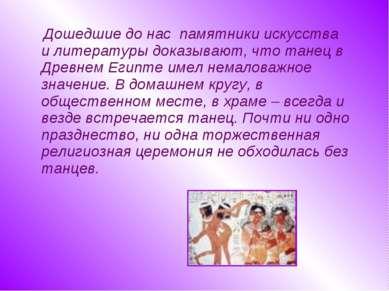 Дошедшие до наc памятники искусства и литературы доказывают, что танец в Древ...