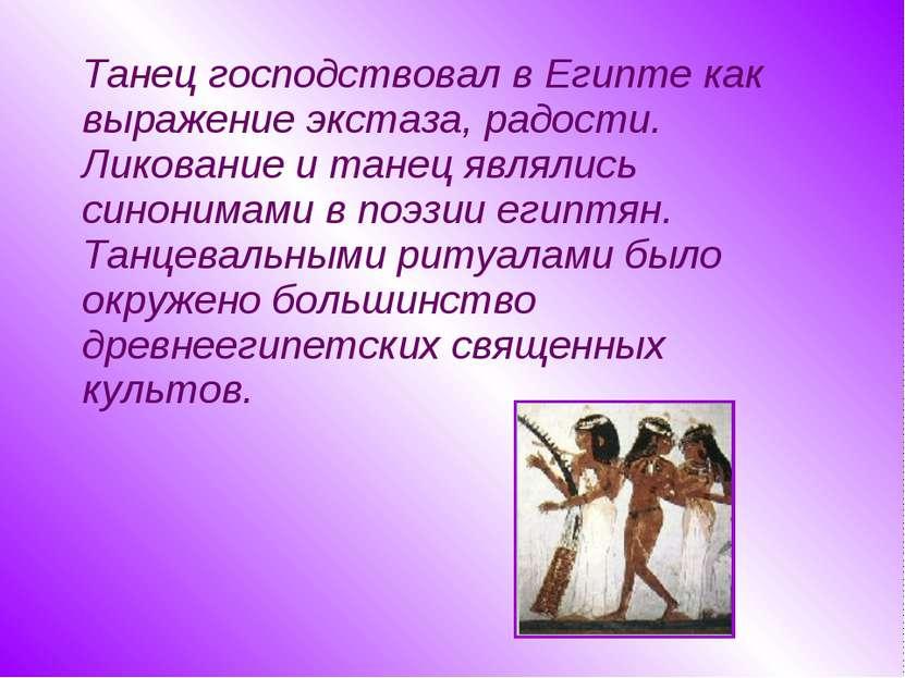 Танец господствовал в Египте как выражение экстаза, радости. Ликование и тане...