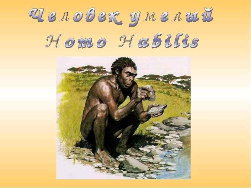 Как называется самый древний в истории человек на земле