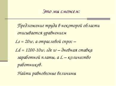 Это мы сможем: Предложение труда в некоторой области описывается уравнением L...