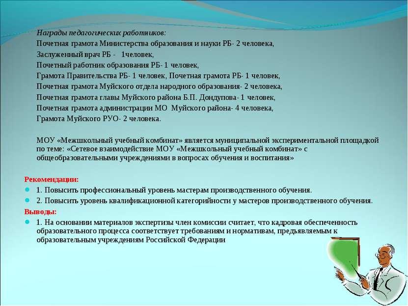 Награды педагогических работников: Почетная грамота Министерства образования ...