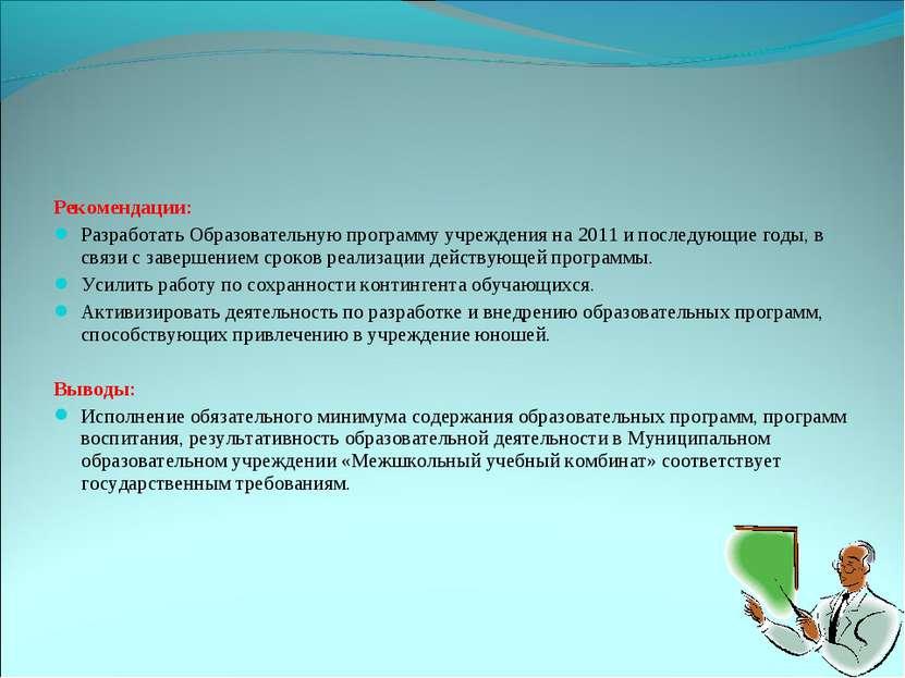Рекомендации: Разработать Образовательную программу учреждения на 2011 и посл...