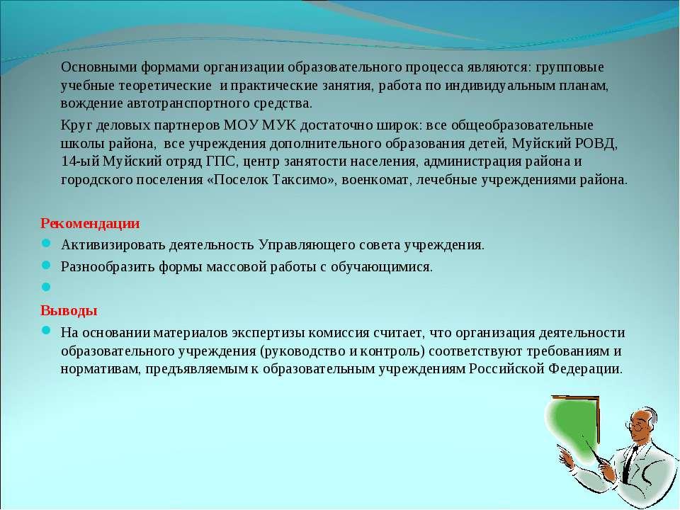 Основными формами организации образовательного процесса являются: групповые у...