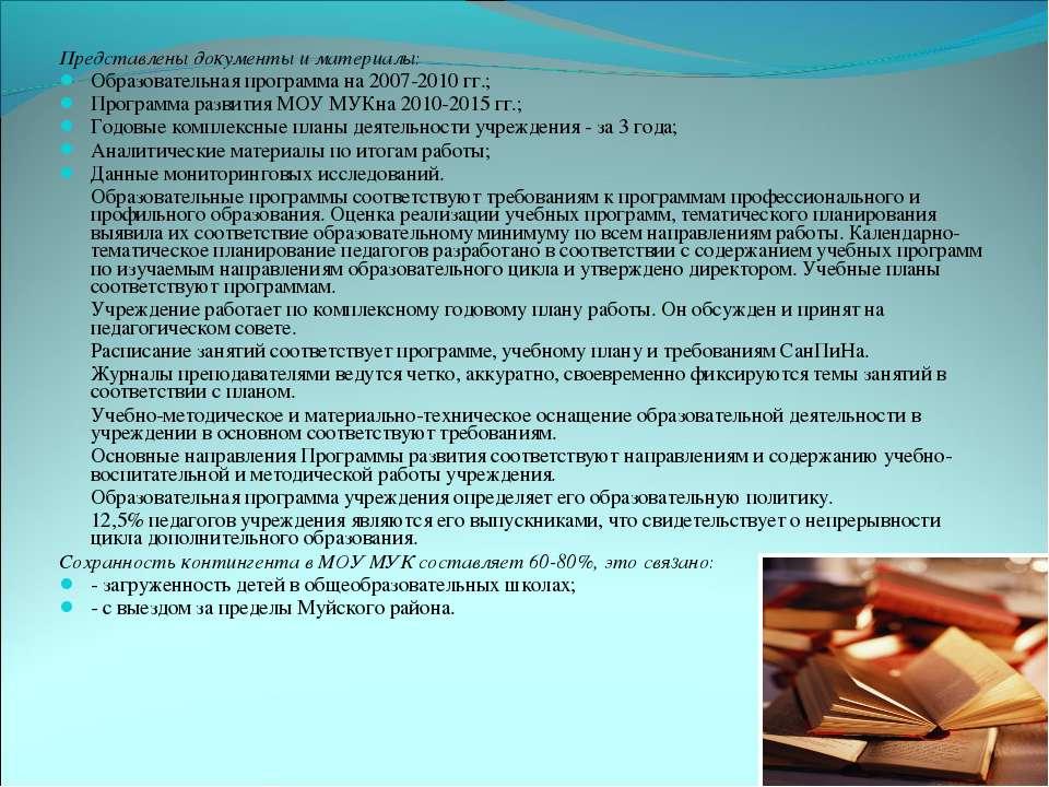Представлены документы и материалы: Образовательная программа на 2007-2010 гг...